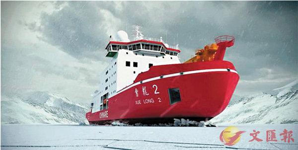 ■昨日,中國第一艘自主建造的極地科考破冰船「雪龍2」號在上海正式交付使用。「雪龍2」號是全球第一艘採用船艏、船艉雙向破冰技術的極地科考破冰船,具備全球航行能力。 網上圖片