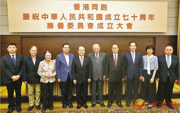 ■香港同胞慶祝中華人民共和國成立70周年籌備委員會成立大會上,董建華(右五)、王志民(左五)、蔡冠深(右四)等合照。 香港文匯報記者曾慶威  攝