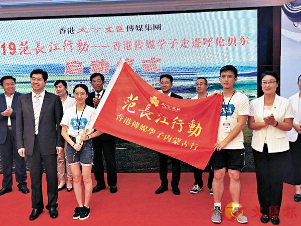 ■韓昀祥(左二)和陳麗巖(右一)向採訪團進行授旗。 香港文匯報記者張帥  攝