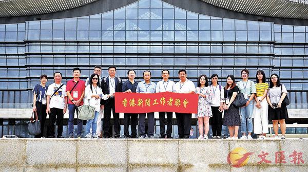■香港媒體高端采風團昨日考察合照。 受訪者供圖