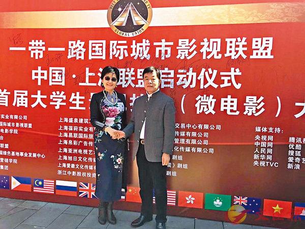■王小瑞(左)參與「一帶一路」影視聯盟活動。