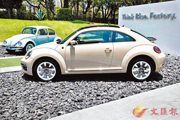 ■「末代版甲蟲車」限量推出65部。 法新社