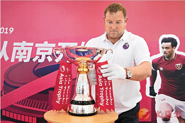 ■英超亞洲盃獎盃在南京展出。  新華社