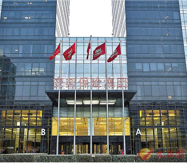 ■大家保險集團昨天在原安邦金融中心大廈舉行揭牌儀式,標誌�荂u安邦保險」成為歷史。 資料圖片