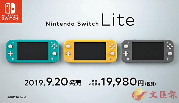 ■Nintendo Switch Lite