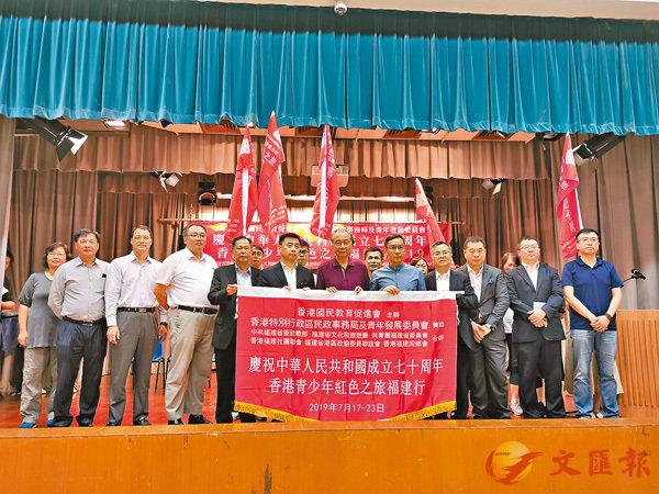 ■「香港青少年紅色之旅福建行2019」舉行授旗禮,賓主合影。香港文匯報記者繆健詩  攝