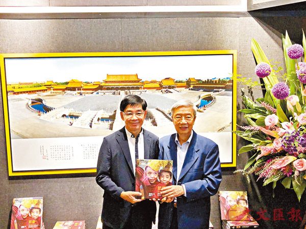 李秀�琠M廣東社團總會永遠名譽主席王國強