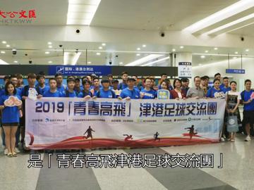 霍啟剛率港足球交流團赴天津 與泰達天海兩隊切磋