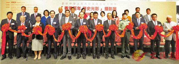 ■「慶祝中華人民共和國成立70周年-香港百年 歷史光影」攝影展開幕,賓主剪綵。 香港文匯報記者沈清麗  攝