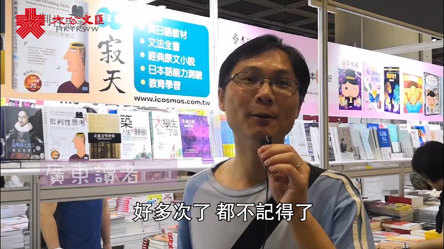 香港書展 | 內地讀者¡G港書展魅力非凡種類豐富