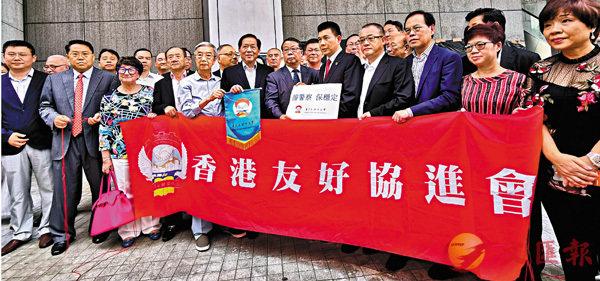 ■香港友好協進會昨到灣仔警察總部聲援警隊。