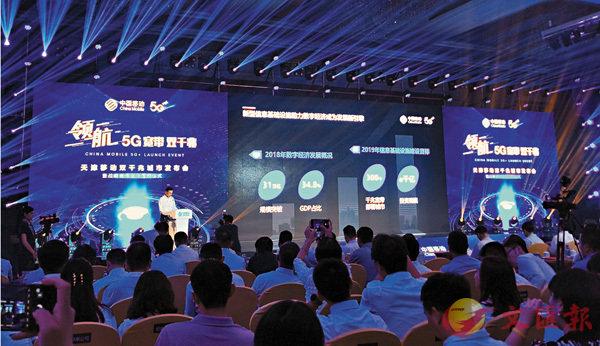 ■ 中國移動在津舉辦了「雙千兆城市」發佈會,華為Mate20X 5G版將於月底上市。 香港文匯報記者張聰 攝