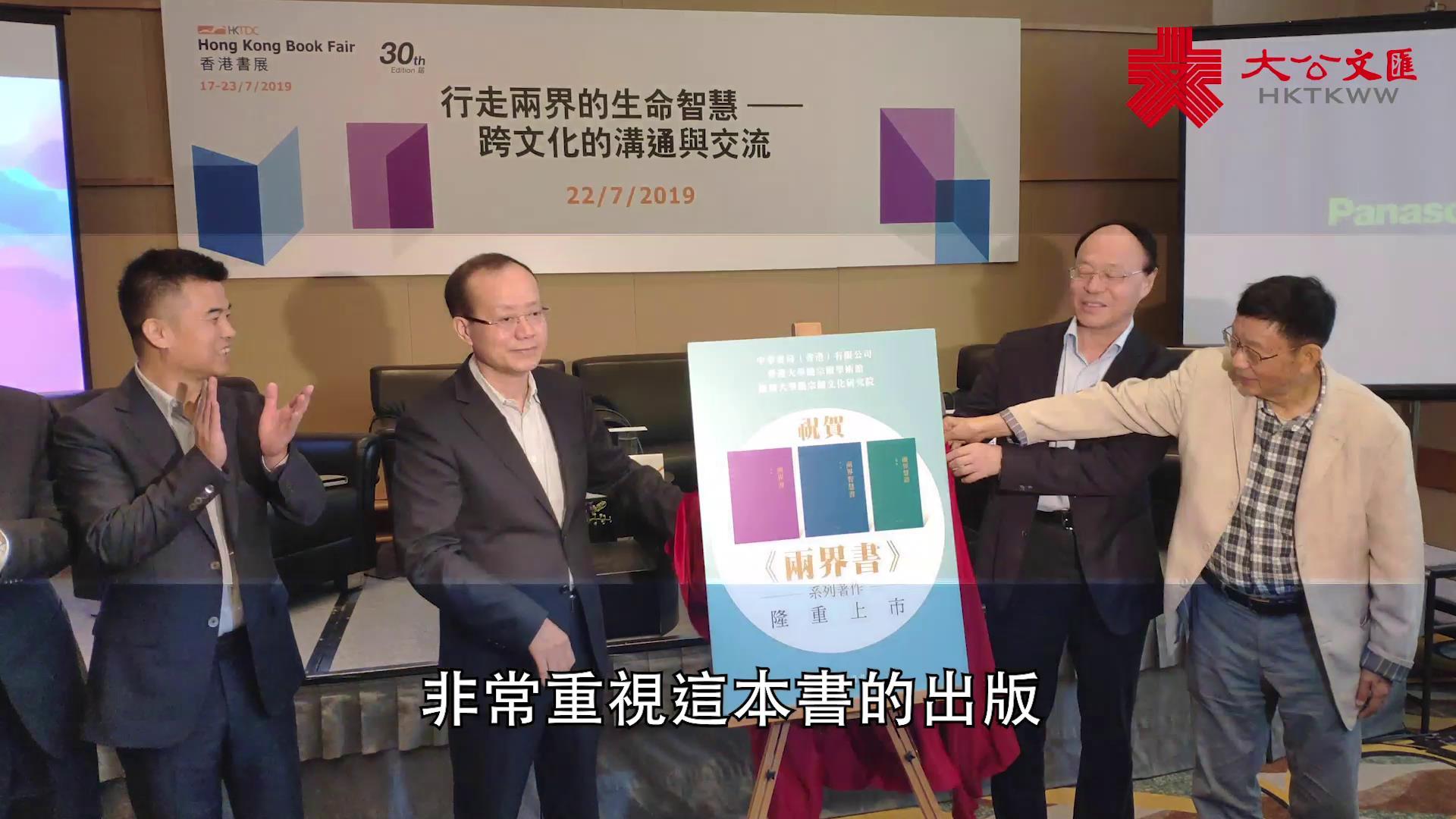 香港書展:士爾¡m兩界書¡n 文化哲學系列著作在港發布