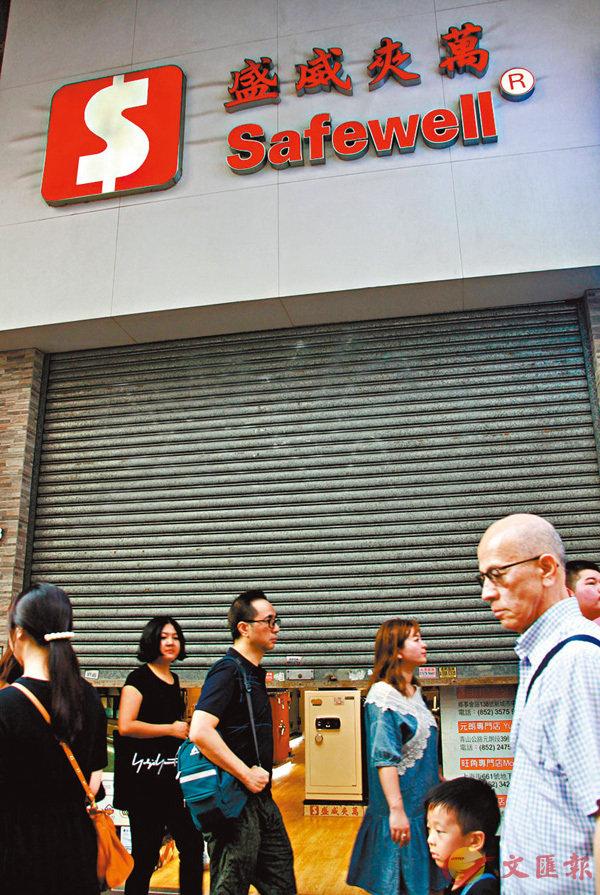 ■灣仔一帶有夾萬店拉閘提早停業。