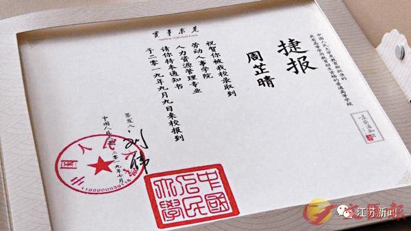 ■ 周芷晴被中國人民大學錄取。網上圖片