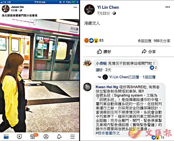 ■有網民上載涉事女車長照片,屈她是當晚「元朗站事件」的「幫兇」。 fb截圖