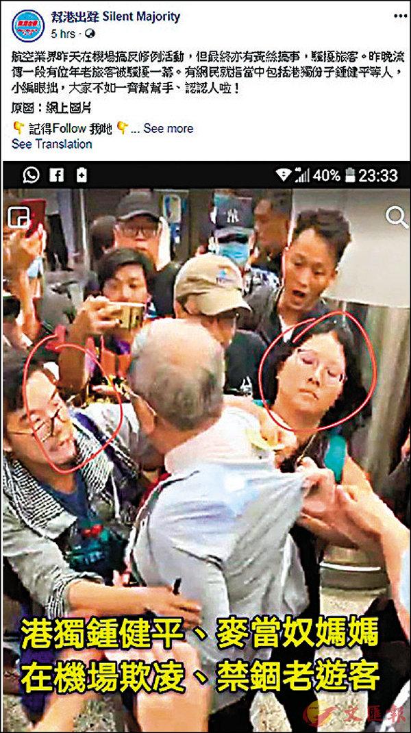 ■圖片可見鍾健平及趙寶琴在拉扯阿伯。fb截圖