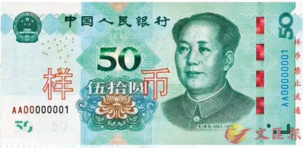 ■ 新版50元紙幣增加了光彩光變面額數字,也擁有了「亮晶晶」的效果。網上圖片