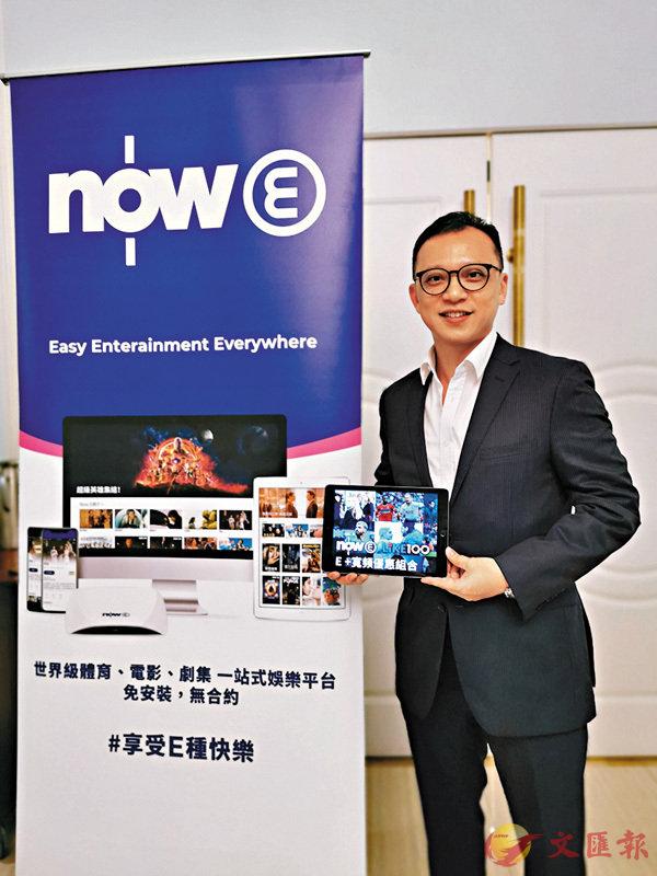 ■電訊盈科媒體收費電視業務總裁蔡煒健(Derek)介紹全新「E + 寬頻優惠組合」