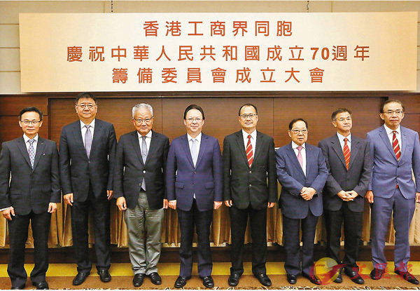 ■香港工商界同胞慶祝國慶70周年籌備委員會成立大會,賓主合照。 香港文匯報記者曾慶威  攝