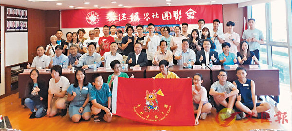■香港僑界青少年「中國尋根之旅」於廣西欽州舉行夏令營,早前在港舉行授旗禮。