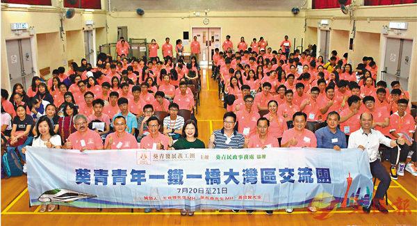 ■「葵青青年一鐵一橋大灣區交流團」日前舉行歡送儀式,賓主合照。