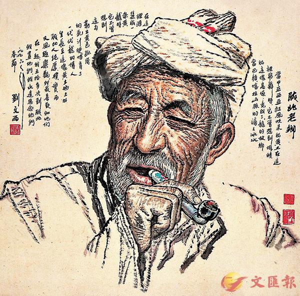 ■劉文西畫作中的農民形象。