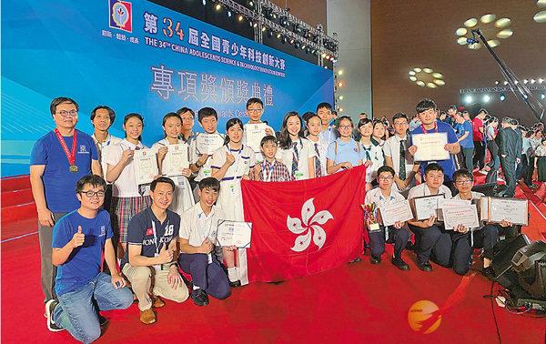■香港代表隊於專項獎頒獎典禮上勇奪9個一等獎及一項「十佳優秀科技實踐活動」。 香港新一代文化協會供圖