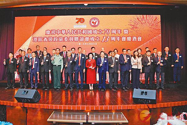 ■港區省級政協委員聯誼會慶祝新中國成立70周年暨聯誼會成立13周年會慶酒會,賓主祝酒。
