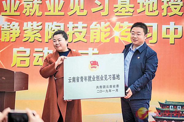 ■田靜紫陶傳習中心成為雲南省青年就業創業見習基地。 受訪者供圖