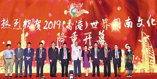 2019(香港)世界閩南文化節昨日開幕,賓主在台上主持啟動禮。 香港文匯報記者彭子文  攝