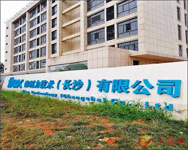 ■比亞迪電子近日收購了偉創力的湖南長沙工廠。 網上圖片