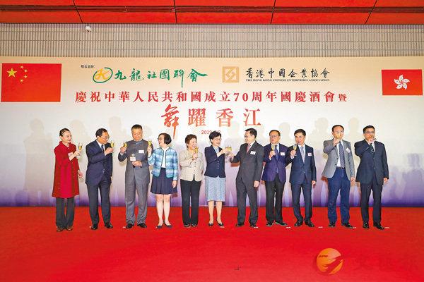 ■九龍社團聯會及香港中國企業協會合辦「慶祝中華人民共和國成立70周年國慶酒會暨『舞躍香江』芭蕾舞表演」,賓主祝酒。