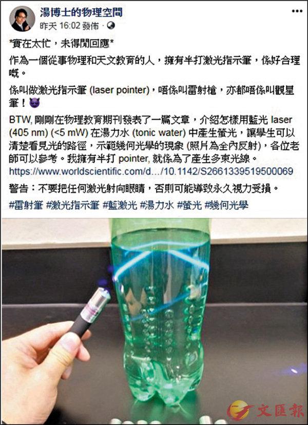 ■湯兆昇fb發帖指若激光射向眼睛或造成永久視力損傷。fb截圖