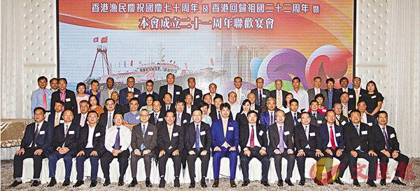 ■香港漁民團體聯會舉辦「香港漁民慶祝國慶70周年及香港回歸22周年暨聯會成立21周年聯歡宴會」,賓主合照。