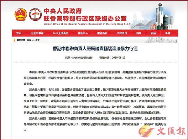 ■中聯辦負責人發表聲明嚴厲譴責極端違法暴力行徑。中聯辦網站截圖