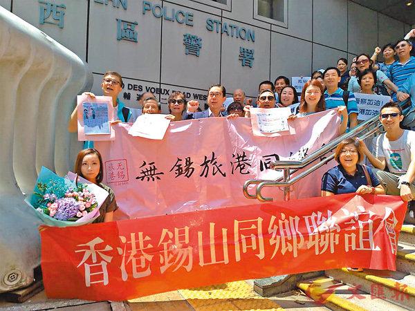 ■無錫旅港同鄉會及香港錫山同鄉聯誼會昨日到西區警署集會慰問警隊。