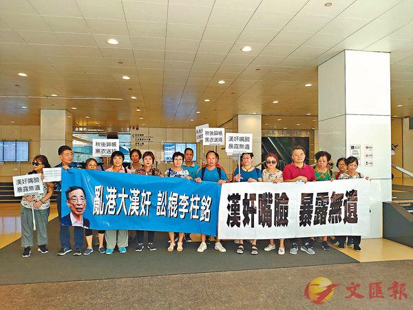 ■約20名市民昨日自發聲討李柱銘,促收手不要再搞亂香港。 香港文匯報記者  攝
