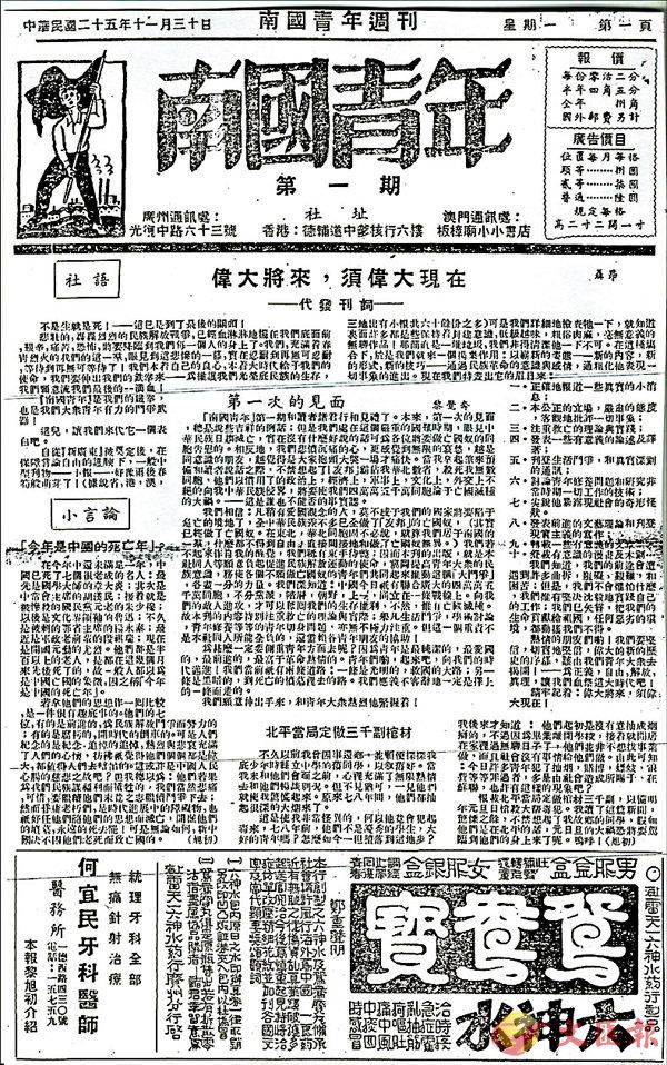 ■這小報的抗日文章,慷慨激昂。 作者提供