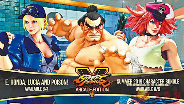■(左起)三名新角色Lucia、E. Honda、Poison。