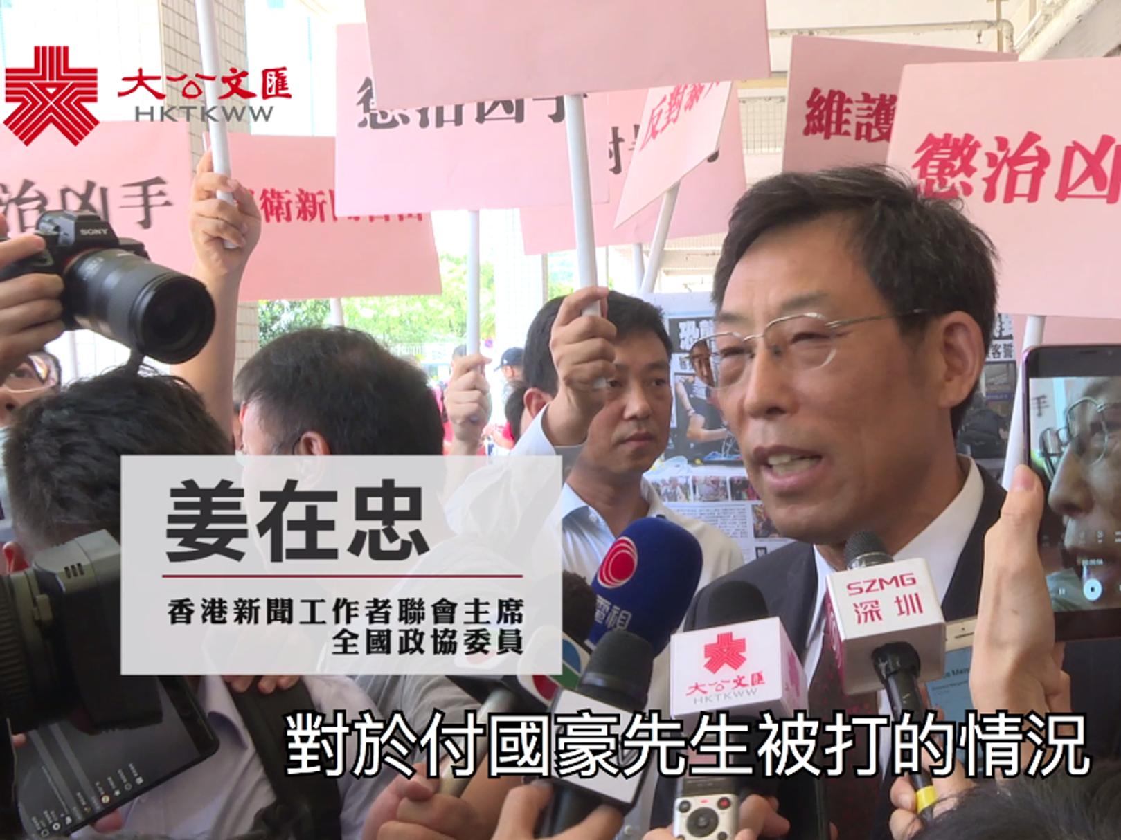 港新聞聯慰問付國豪 強烈譴責暴徒虐打記者