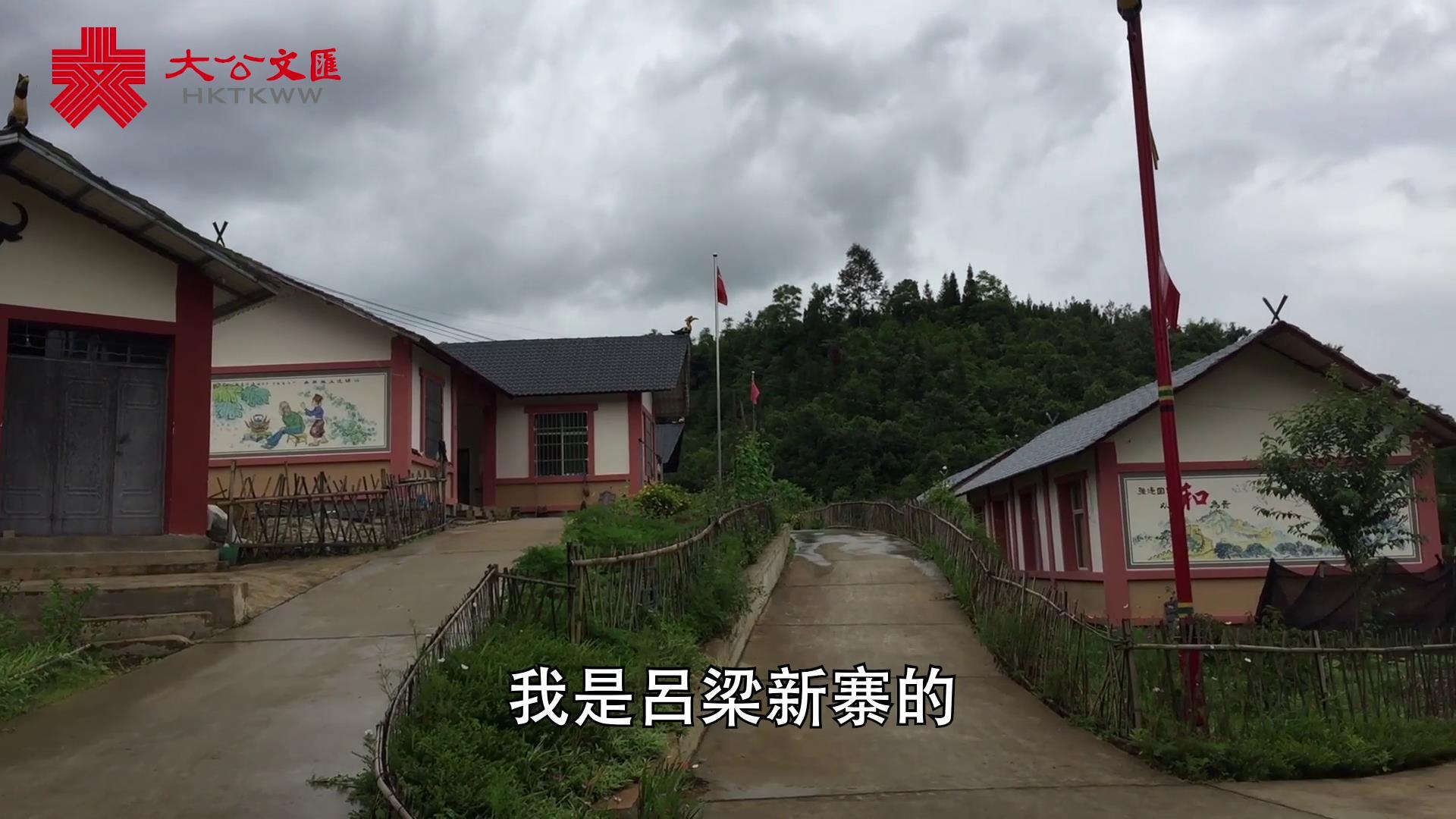 國慶70周年   三代住房見證 景頗山寨日新