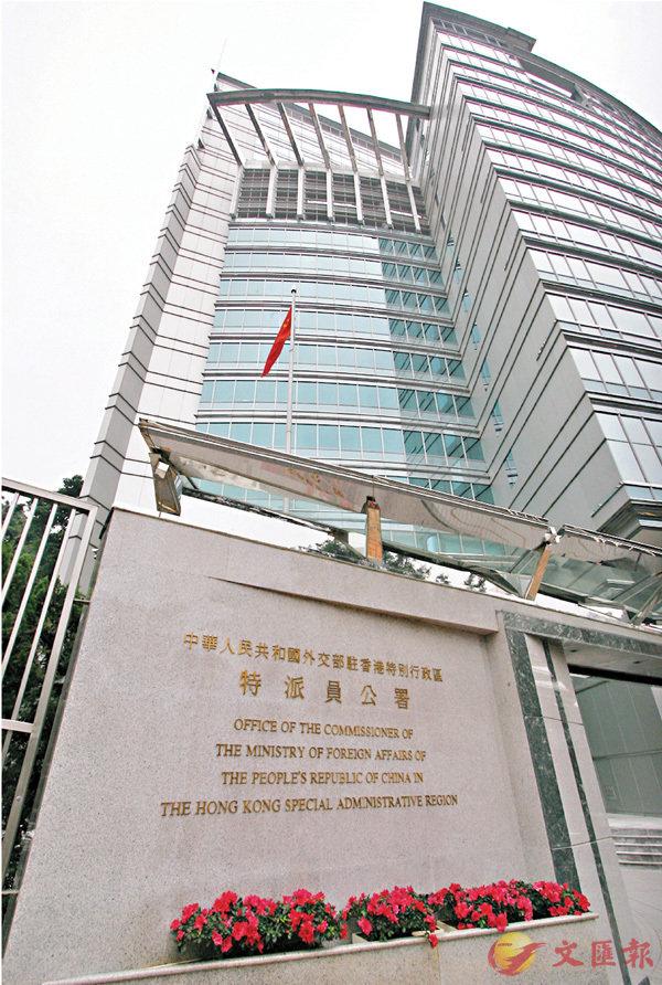 ■外交部駐港公署發言人昨日質問美方,指是否要香港徹底淪為「暴力之都」才是他們樂見的結果。圖為外交部駐港公署大樓。 資料圖片