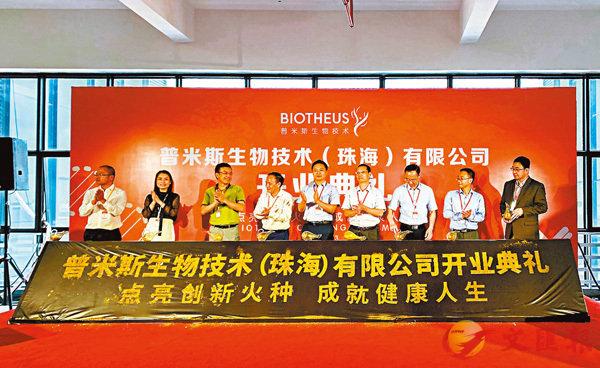 ■普米斯生物技術(珠海)有限公司開業典禮,標題為「點亮創新火種,成就健康人生」。