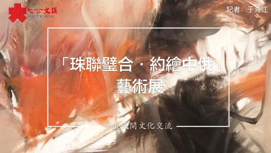 中俄畫家約繪 水墨描教堂油彩塑臉譜