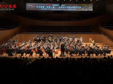 亞洲青年管弦樂團內地巡演 音樂律動助推滬港交流