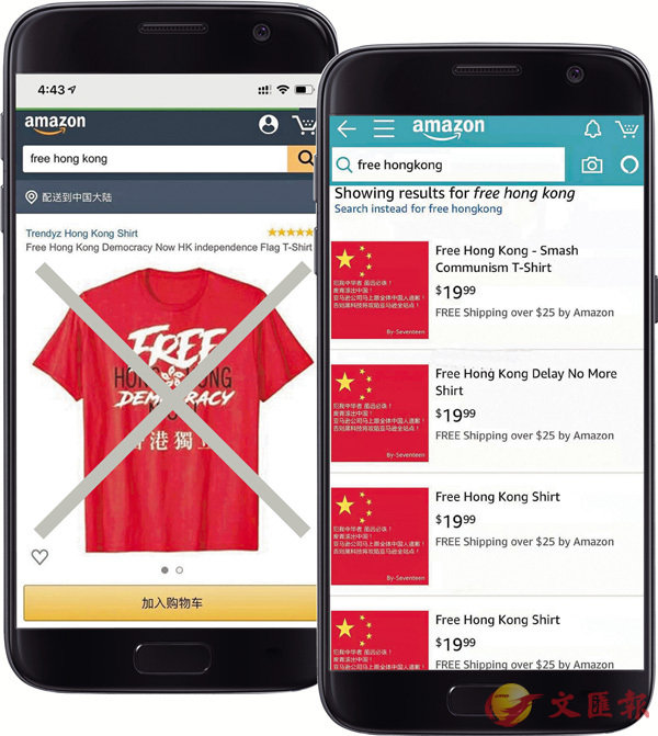 ■(左圖)美國電商巨頭亞馬遜銷售印有「香港獨立」、「香港自由」等帶有分裂中國意圖字樣的T恤。(右圖)有關售賣頁面昨日一度被愛國紅客攻陷,所有商品展示圖片都被修改為五星紅旗樣式。網上截圖