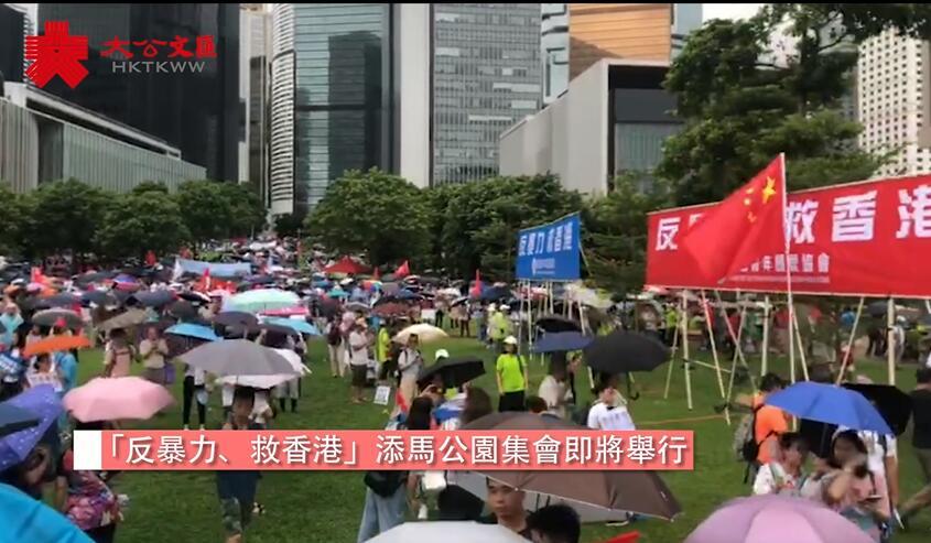 反暴力集會|無懼風雨 民眾提前聚集添馬公園