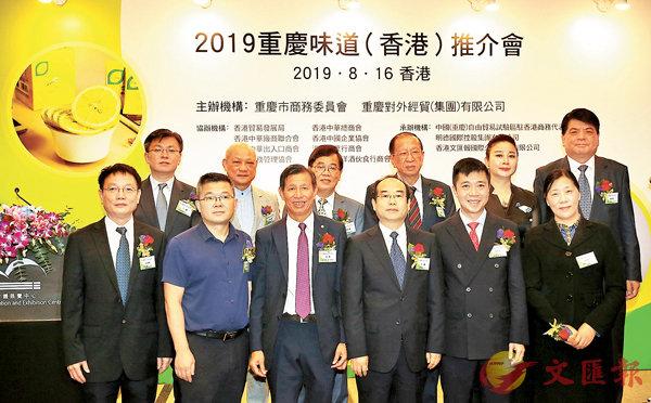 ■2019重慶味道(香港)推介會昨在港召開。前排右三為重慶市商務委員會副主任宋剛。香港文匯報記者潘達文攝