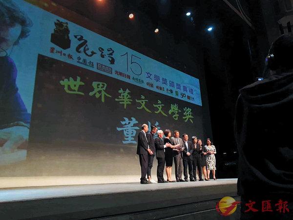 ■花蹤世界華文文學獎頒獎典禮現場。